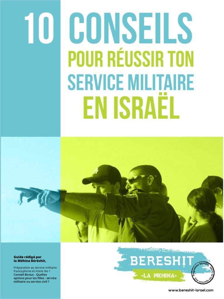 10 conseils pour réussir service militaire en Israël